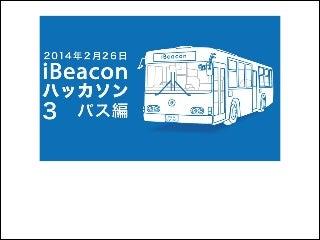 2014年2月26日第3回iBeaconハッカソン~バス編~
