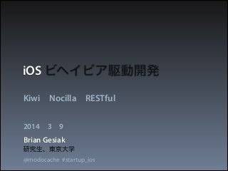 iOSビヘイビア駆動開発