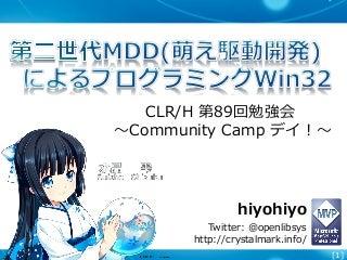 第二世代MDD(萌え駆動開発)によるプログラミングWin32 #CLRH89