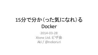 15分で分か(った気になれ)るDocker