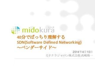 ミドクラ様講演 OpenStack最新情報セミナー 2014年4月