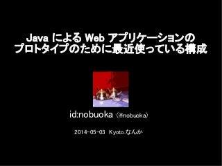 Java による Web アプリケーションのプロトタイプのために最近使っている構成