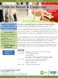 Brochure | CRM for Retail and Consumer Seminar