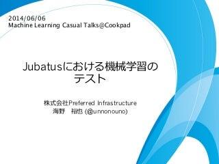 Jubatusにおける機械学習のテスト@MLCT