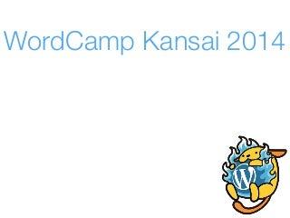 WordCamp Kansai 2014 セキュリティ&バックアップ