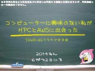 20140628_jaws-ug_クラウド女子会_HPC科あゆみ先生  #jawsug