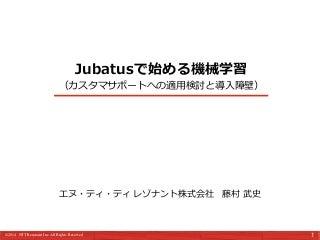 Jubatusで始める機械学習