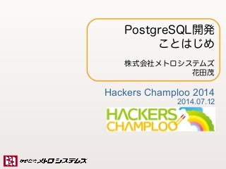 PostgreSQL開発ことはじめ@Hackers Champloo 2014