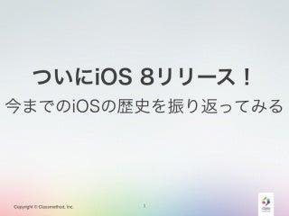 20140918 i os8イベント_ios-history (公開用)