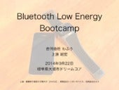 20140922 ble bootcamp