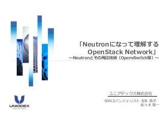 「Neutronになって理解するOpenStack Network」~Neutron/Open vSwitchなどNeutronと周辺技術の解説~  - OpenStack最新情報セミナー 2014年10月
