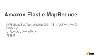 AWS Black Belt Techシリーズ  Amazon EMR