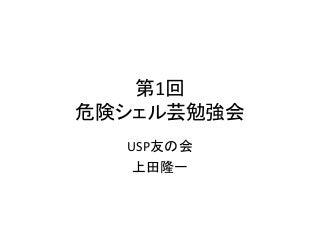20141019 OSC Tokyo/Fall LT 【危険シェル芸】