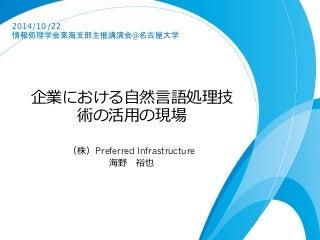 企業における自然言語処理技術の活用の現場(情報処理学会東海支部主催講演会@名古屋大学)