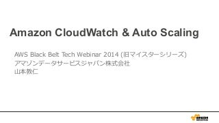 AWS Black Belt Techシリーズ  Amazon CloudWatch & Auto Scaling