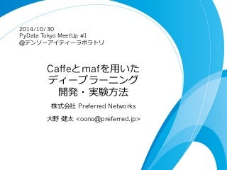 Development and Experiment of Deep Learning with Caffe and maf