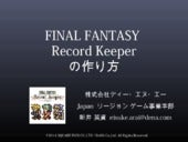 FINAL FANTASY Record Keeper の作り方