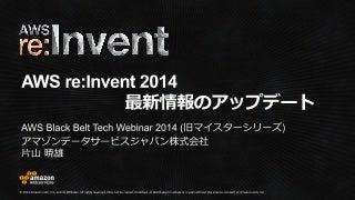 AWS Black Belt Techシリーズ  AWS re:Invent 2014 最新情報のアップデート