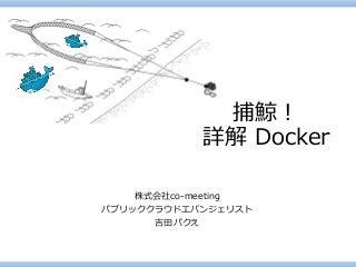 捕鯨!詳解docker