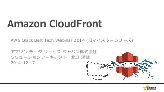 AWS Black Belt Techシリーズ Amazon CloudFront