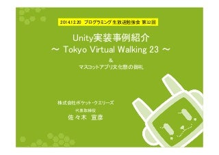 Unity実装事例紹介 〜 Tokyo Virtual Waking 23 〜 (第32回プロ生勉強会)