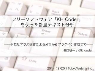 フリーソフトウェア「KH Coder」を使った計量テキスト分析 ―手軽なマウス操作による分析からプラグイン作成まで― #TokyoWebmining 41st
