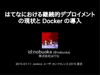 はてなにおける継続的デプロイメントの現状と Docker の導入