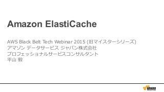 AWS Black Belt Techシリーズ Amazon ElastiCache