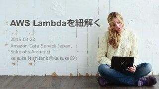 AWS Lambdaを紐解く