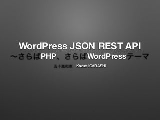 WordPress JSON REST API 〜さらばPHP、さらばWordPressテーマ