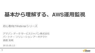 AWS 初心者向けWebinar 基本から理解する、AWS運用監視