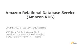 AWS Blackbelt 2015シリーズ RDS