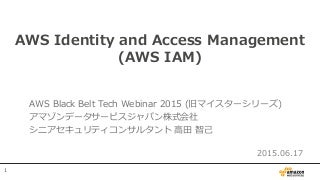 AWS Black Belt Techシリーズ AWS IAM