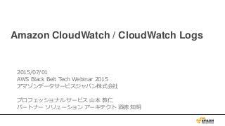 AWS Blackbelt 2015シリーズ Amazon CloudWatch & Amazon CloudWatch Logs