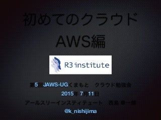 初めてのクラウド AWS編