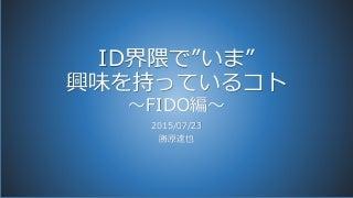 20150723 最近の興味動向 fido編