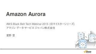 AWS Black Belt Tech Webinar シリーズ 2015 - Amazon Aurora