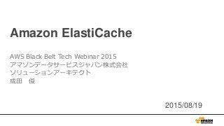 AWS Black Belt Tech シリーズ 2015 - Amazon ElastiCache