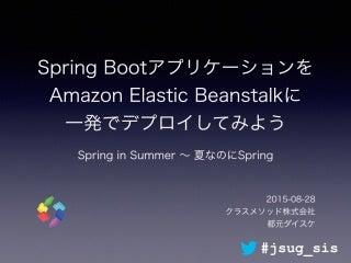20150828 JSUG Spring in Summer 2015 - Spring BootアプリケーションをAmazon Elastic Beanstalkに一発でデプロイしてみよう