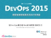 From devOps to front end Ops, test first