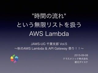 """20150908 """"時間の流れ"""" という無限リストを扱うAWS Lambda"""