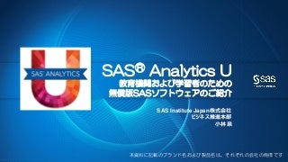 無料統計・予測分析ツールを提供:SAS Analytics U