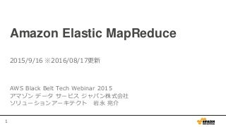 AWS Black Belt Tech シリーズ 2015 - Amazon Elastic MapReduce