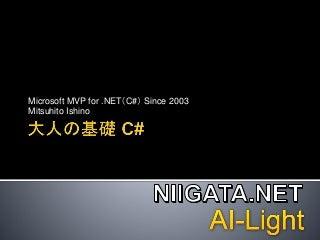 大人の基礎C#【Niigat.NET 2015-10】