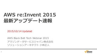 AWS Black Belt Tech シリーズ 2015 - re:Invent 2015 最新アップデート速報