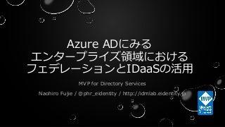 Azure ADにみるエンタープライズ領域におけるフェデレーションとIDaaSの活用