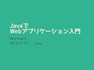 2015/11/15 Javaでwebアプリケーション入門