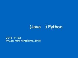 新人教育と(Javaと)Python