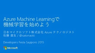 [Developers Festa Sapporo 2015] Azure Machine Learningで機械学習を始めよう