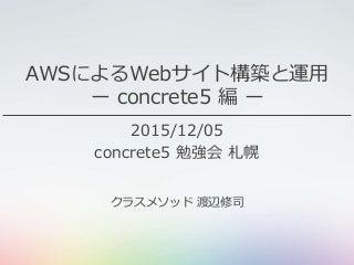 AWSによるWebサイト構築と運用 - concrete5 編 -